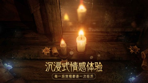 蜡烛人截图(5)