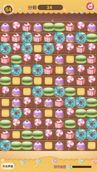 糖果消消玩截图(3)