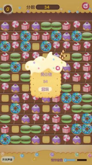 糖果消消玩截图(4)