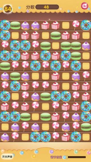 糖果消消玩截图(5)