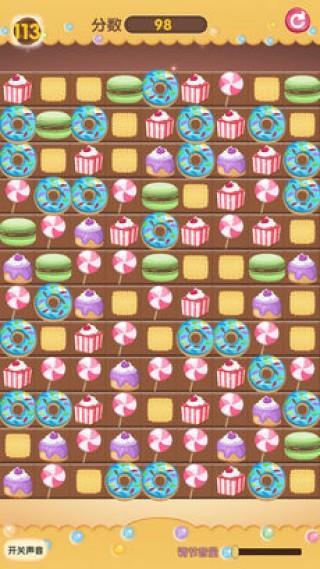糖果消消玩截图(6)
