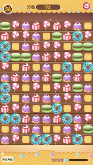 糖果消消玩截图(7)