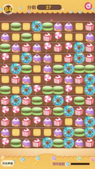 糖果消消玩截图(9)