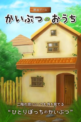 逃脱游戏怪物小屋截图(5)