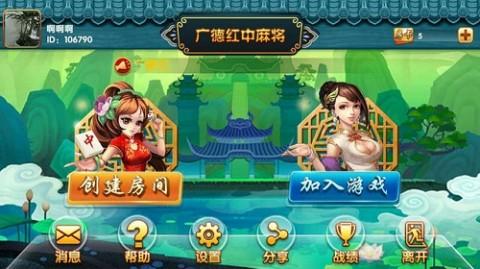 广德红中麻将安卓版截图(4)