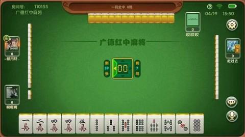 广德红中麻将安卓版截图(2)