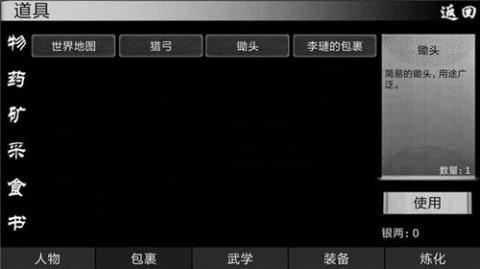 自由江湖安卓版截图(4)