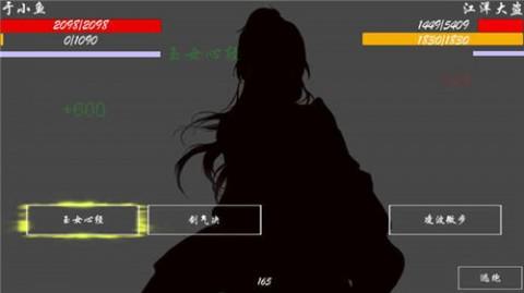 自由江湖安卓版截图(3)