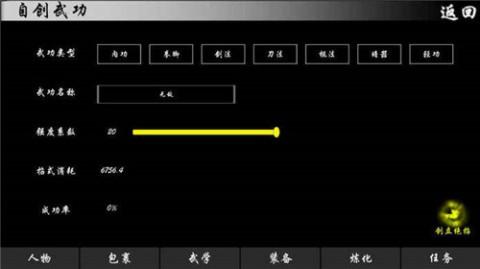 自由江湖安卓版截图(2)