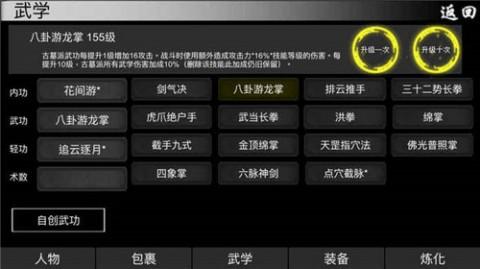自由江湖安卓版截图(1)