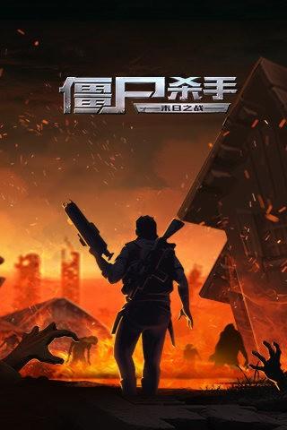 僵尸杀手:末日之战九游版截图(5)