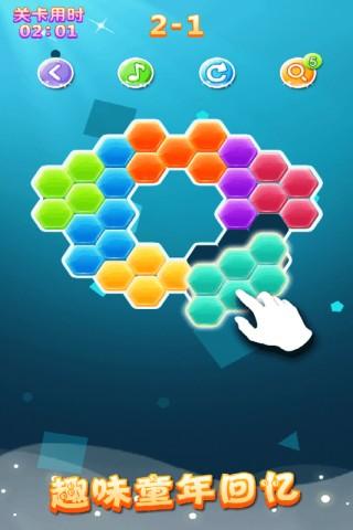 六边形拼图截图(5)