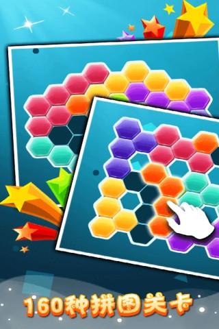 六边形拼图截图(3)