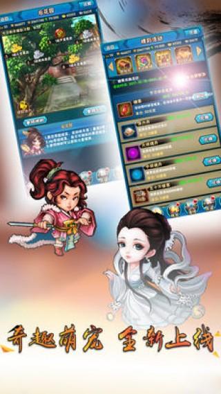 武林群侠传苹果版截图(4)