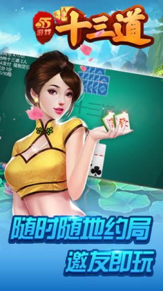 55游戏十三道截图(3)