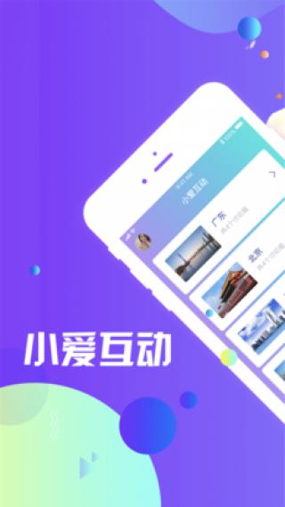 小爱互动-同城男女互动交友软件截图(1)