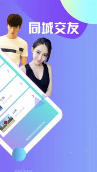 小爱互动-同城男女互动交友软件截图(2)
