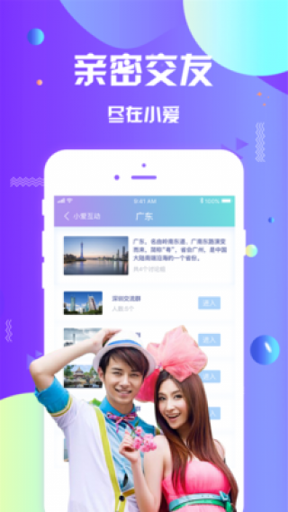 小爱互动-同城男女互动交友软件截图(3)