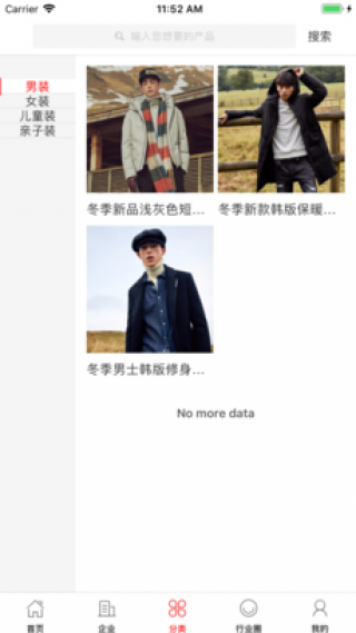 中国杭州四季青服装城截图(2)