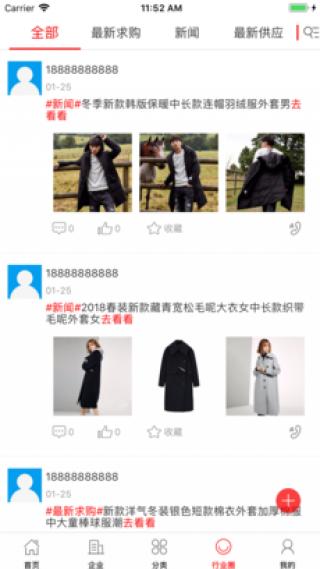 中国杭州四季青服装城截图(3)