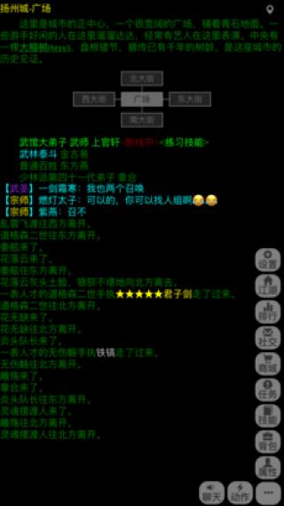 武神传说截图(2)