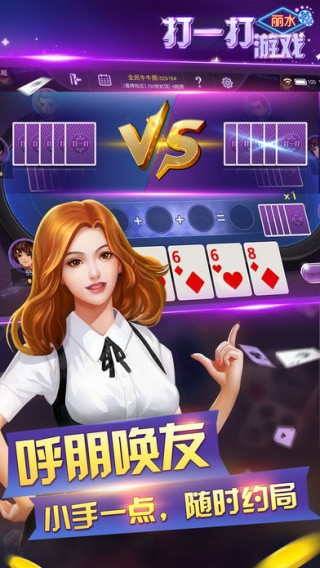 打一打棋牌截图(2)