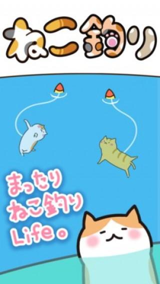 猫咪垂钓截图(2)