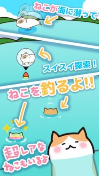 猫咪垂钓截图(1)