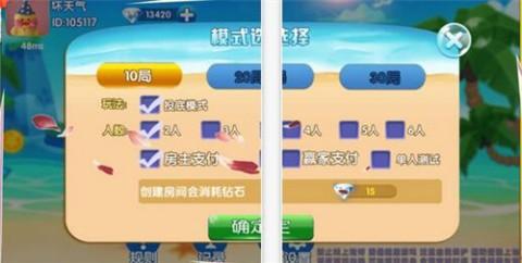 丽水友局茶馆ios版截图(3)