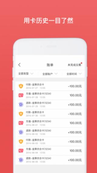 鑫农社截图(4)