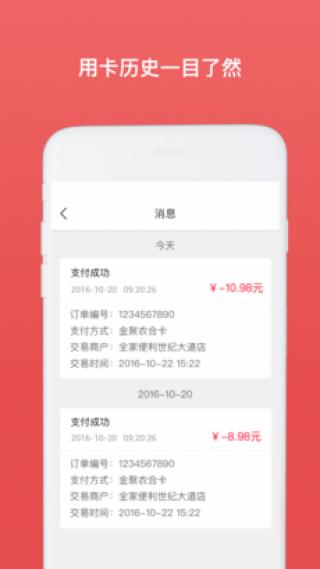 鑫农社截图(5)