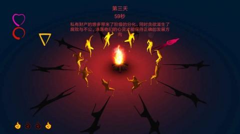 火种截图(2)