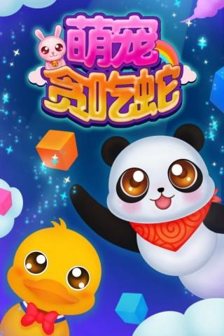 萌宠贪吃蛇游戏正版安卓版截图(5)