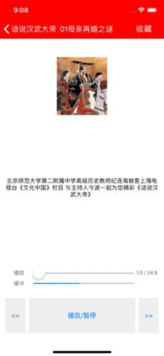 百家讲坛有声全集截图(3)