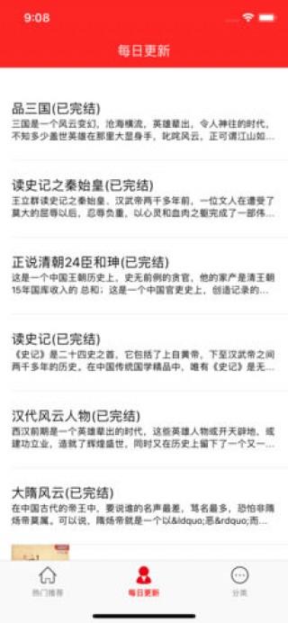 百家讲坛有声全集截图(4)