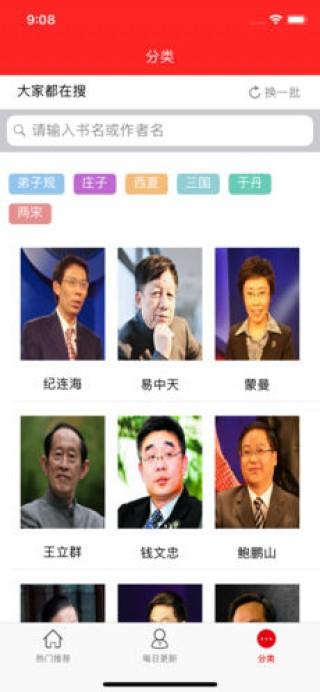 百家讲坛有声全集截图(5)