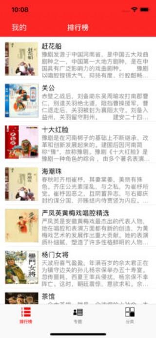 戏曲大全-经典名家名段戏曲荟萃截图(3)