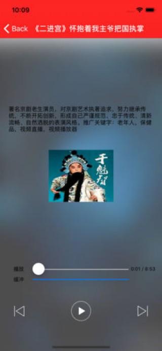 戏曲大全-经典名家名段戏曲荟萃截图(5)