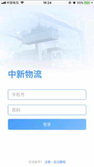 中新物流客户端截图(1)