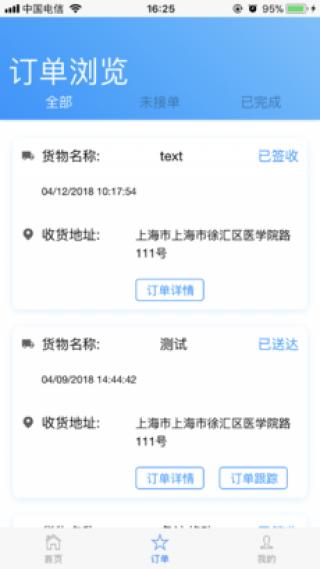 中新物流客户端截图(4)