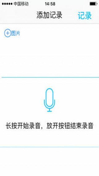 极简记事本-简单易用的云语音手机记事记帐本截图(1)