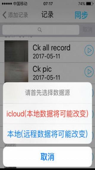 极简记事本-简单易用的云语音手机记事记帐本截图(2)