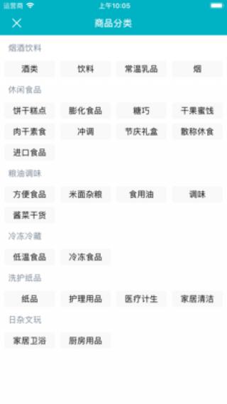 爱便利竞价宝截图(2)