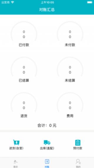 爱便利竞价宝截图(3)
