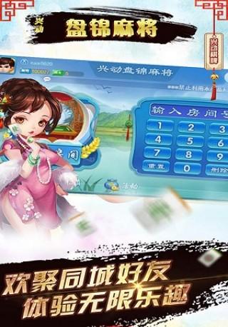 兴动盘锦麻将安卓版截图(3)