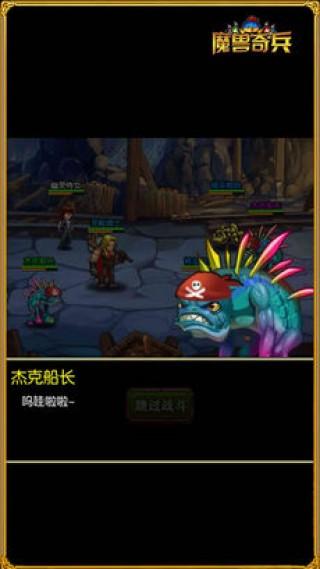 挂机-魔兽奇兵:策略挂机游戏截图(3)