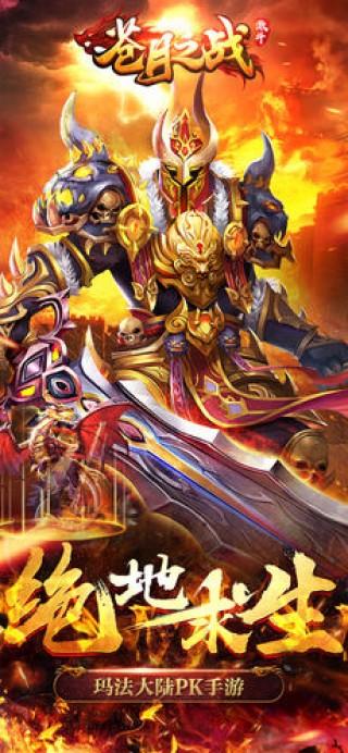 苍月之战-战神来临,霸业永恒!截图(1)