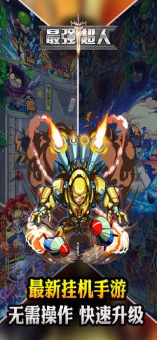 最强超人-超然放置手游截图(1)