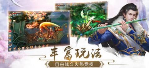 幻梦修仙截图(3)