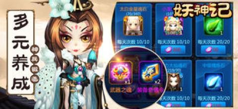 妖神记ios版截图(2)
